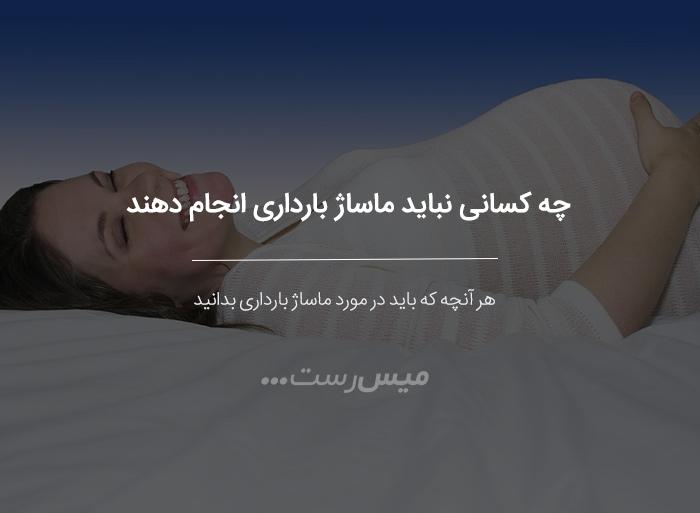 چه کسانی نباید ماساژ بارداری انجام دهند