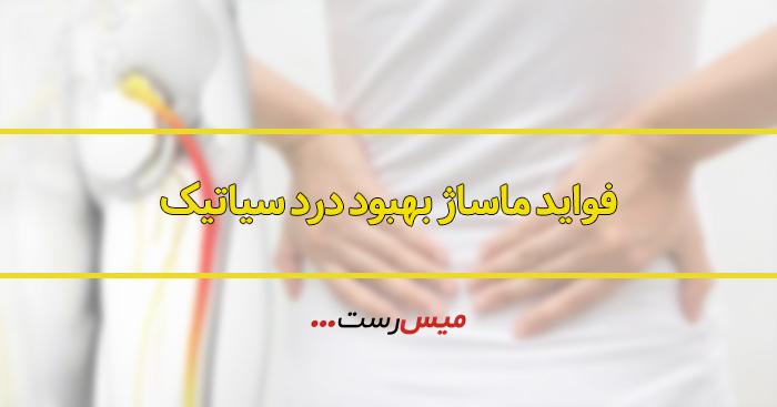 فواید ماساژ بهبود درد سیاتیک