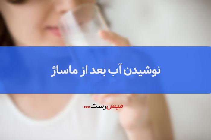 نوشیدن آب بعد از ماساژ