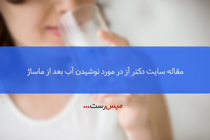 مقاله سایت دکتر آز در مورد نوشیدن آب بعد از ماساژ