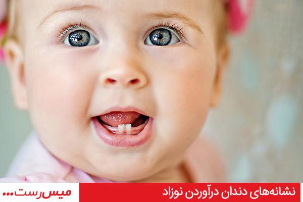 نشانههای دندان درآوردن نوزاد