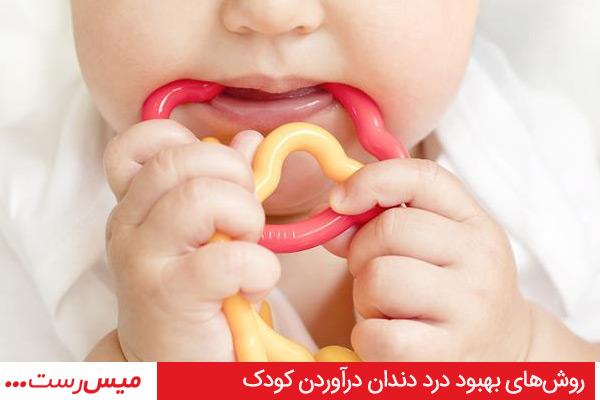 سایر روشهای بهبود درد دندان درآوردن نوزاد