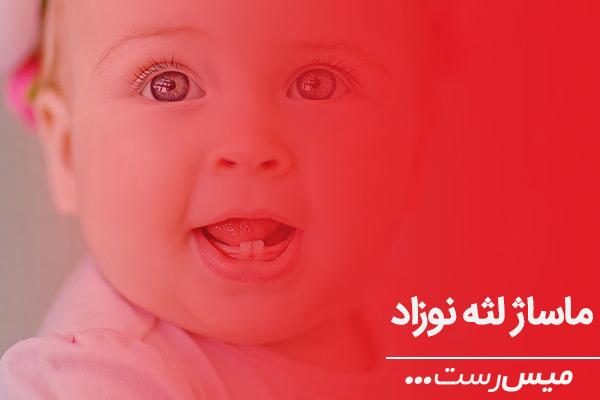ماساژ لثه نوزاد برای رفع درد دندان درآوردن